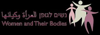 נשים לגופן | المرأة وكيانها | Women and Their Bodies