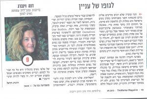 דנה וינברג נבחרת לאחת מ-100 המשפיעים, עיתון דה מרקר