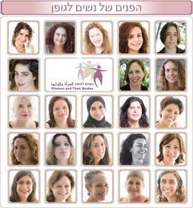 Read more about the article נשים לגופן- מתעדות הרפתקאות מורכבות של נשיות/ ננסי שטרייכמן