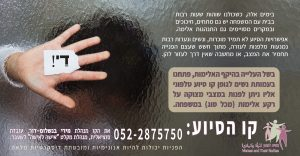 Helpline for the prevention of violence against women and girls