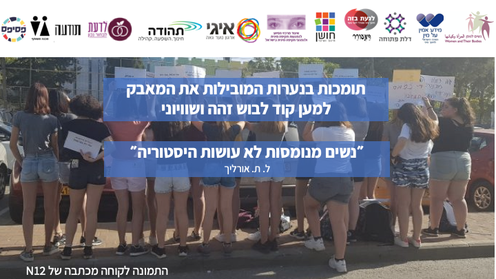 מסר לנערות המובילות את מחאת המכנסיים הקצרים