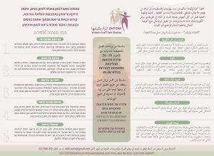 סדרות לצעירות בנושאי גוף בריאות ומיניות בריאה.